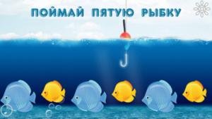 играй и развивайся рыбалка