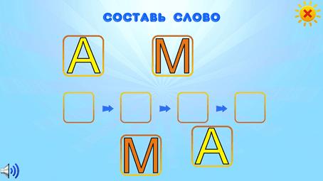 играй и развивайся Составление слова по загадке