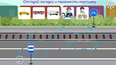 играй и развивайся транспорт