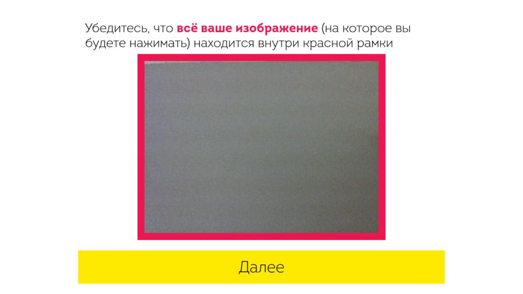 Интерактивный стол калибровка