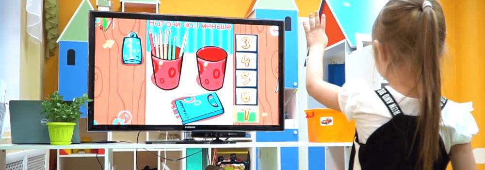 дошкольник и интерактивный комплекс играй и развивайся