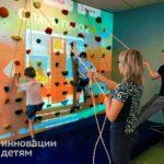 Инновации детям, интерактивный скалодром, детский скалодром, интерактивные игры