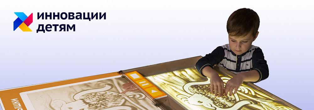 Арт-песочница Sandia – ключ к раскрытию таланта ребёнка