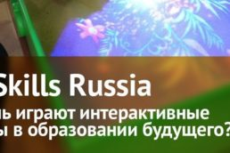 World Skills Russia 2021