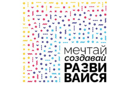 """""""Инновации детям"""" 8 лет!"""